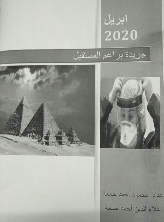 جريدة براعم المستقبل
