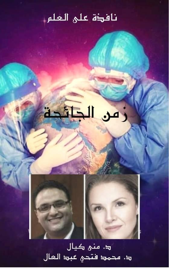 تحميل نافذة على العالم زمن الجائحة د منى الكيال و د محمد فتحي عبد العال