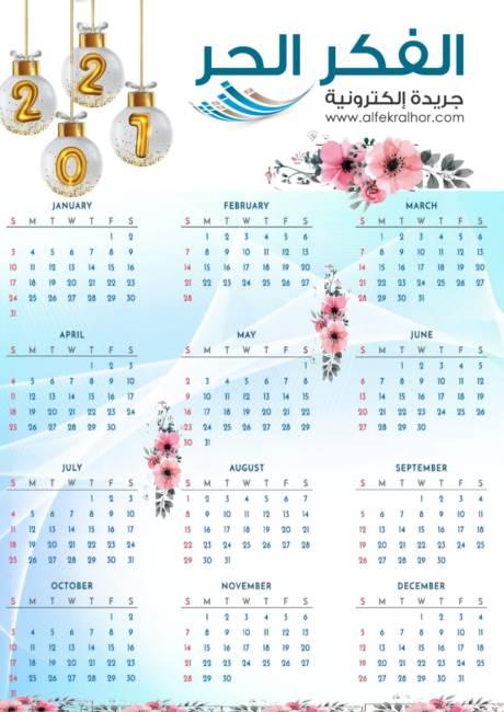تقويم 2021 و الأجازات الرسمية بملف pdf قابل للطباعة