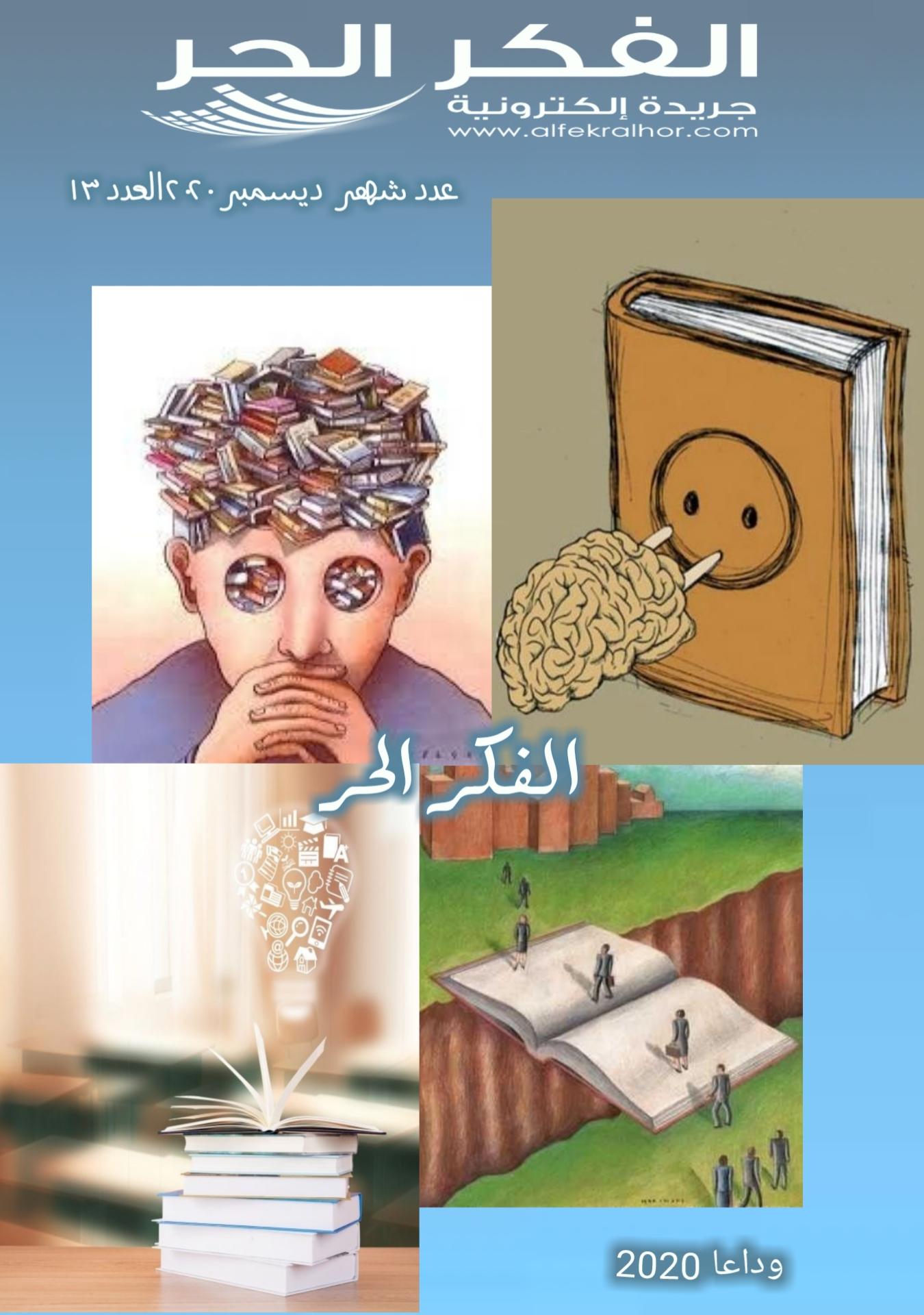 أعداد جريدة الفكر الحر